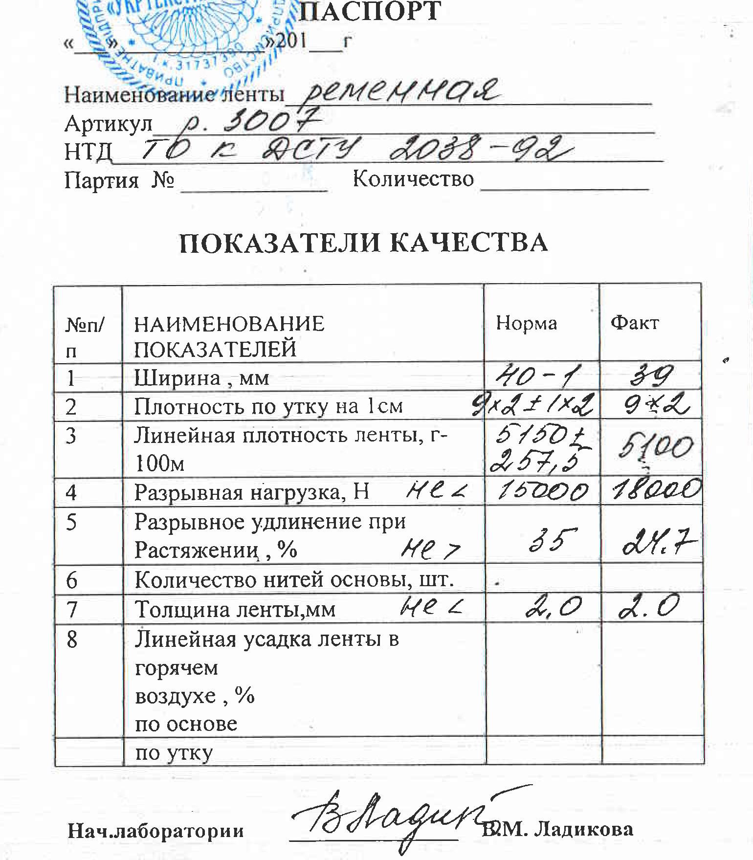 pasport_usilennaya_40mm